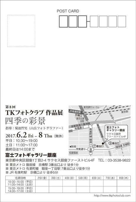 TKフォトハガキオモテ.jpg